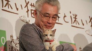 "getlinkyoutube.com-三毛猫・ドロップ、「あまちゃん」出演のネコがヒロインで""銀幕デビュー""! 映画「先生と迷い猫」完成披露試写会2 #Issey Ogata #Teacher and Stray Cat"