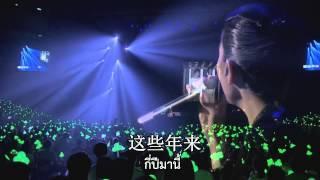 getlinkyoutube.com-[THAISUB]后来 - Ella (S.H.E 2GETHER 4EVER ENCORE DVD 2015)