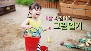 getlinkyoutube.com-5살 라임이의 그림일기 단편영화 삼시세끼 공모전  야채 장난감 놀이 Short film The picture diary of a 5 -year-old lime Toys 라임튜브