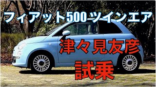 getlinkyoutube.com-FIAT 500 TwinAir