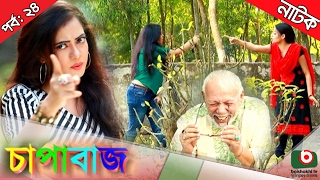 getlinkyoutube.com-Bangla comedy natok - Chapabaj |  EP - 24 | ft- ATM Samsuzzaman, Joy , Eshana , Hasan jahangir , Any