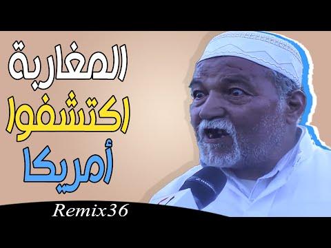 Remix 36 - LMAGHARIBA - المغاربة