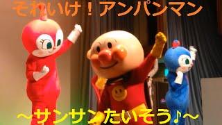 getlinkyoutube.com-アンパンマン サンサンたいそう(歌詞付)★みんな大好き!ANPANMAN★
