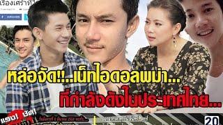 getlinkyoutube.com-หล่อจัด!! เน็ทไอดอลพม่า ที่กำลังดังในไทย : แรงชัดจัดเต็ม 8 มี.ค. 59 [1/3]