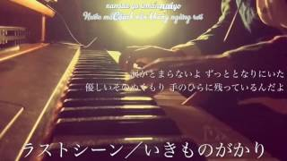 [Vietsub+Kara] Last Scene - Ikimono gakari (Shigatsu wa Kimi no Uso OST) cover by 宇野悠人