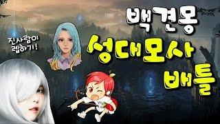 getlinkyoutube.com-[백설양TV][백견몽]LOL 그녀들의 성대모사 배틀