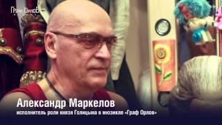 Александр Маркелов: «Я исполняю роль благородного князя»