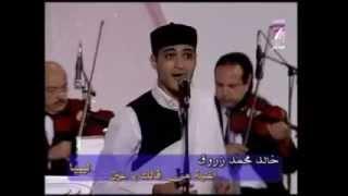 getlinkyoutube.com-الفنان / خالد الزروق .. أغنية من قالك يا عين
