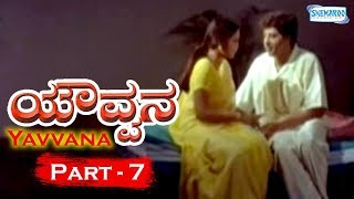 Yavvana-Part-7-Of-12-Superhit-Kannada-Popular-Movie width=