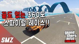 getlinkyoutube.com-끝도 없는 360도 스파이럴 레이스!!! 사모장의 GTA5 작업레이스 (GTA 5 Funny Race Jobs) [사모장]