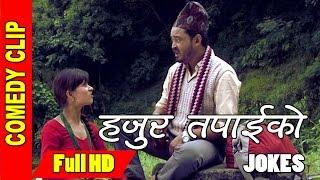 getlinkyoutube.com-Hajur Tapai ko || हजुर तपाइकाे || Nepali Comedy Jokes