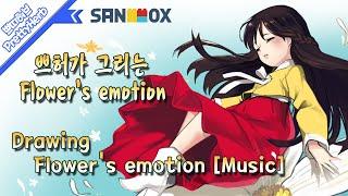 getlinkyoutube.com-Drawing Flower's emotion [Music] [PrettyHerb 쁘띠허브]