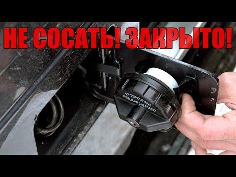Сосут бензин на Ниве. Крышка бензобака HYUNDAI на Lada 4x4.