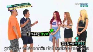 getlinkyoutube.com-[Thai sub] 150805 Girl's Day Weekly Idol - Episode 210 (part1)