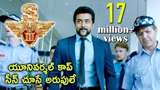 S3 (Yamudu 3) Movie Scenes - Surya Stuns Anoop Singh And Warns - 2017 Telugu Movie Scenes