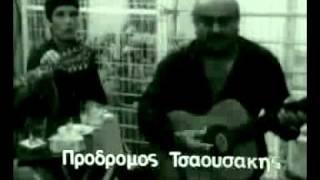 getlinkyoutube.com-ΜΠΡΟΣ ΤΟ ΡΗΜΑΓΜΕΝΟ ΣΠΙΤΙ.mp4