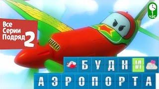 getlinkyoutube.com-Новые мультфильмы: Будни аэропорта - Все серии подряд (Сборник 2)