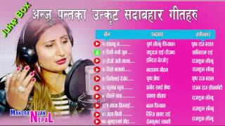 getlinkyoutube.com-Anju Panta Juke Box / अन्जु पन्तका सदाबहार गीतहरु