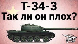 getlinkyoutube.com-T-34-3 - Так ли он плох?