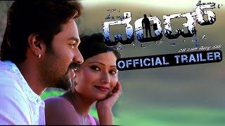 Dhand Tulu Movie  Theatrical Trailer | 2015 | Arjun Kapikad  | Sandeep Shetty