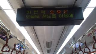 getlinkyoutube.com-1호선 소요산행 소요산역 종착
