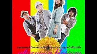 getlinkyoutube.com-afternoon blossom - pen phoc jao lyrics - ເປັນເພາະເຈົ້າ