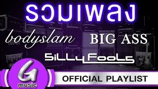 getlinkyoutube.com-รวมเพลงเพราะ Bodyslam : Big Ass : Silly Fools [G:Music Playlist]
