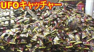 getlinkyoutube.com-UFOキャッチャー【100円の台でお菓子を何個取れるか挑戦しました】