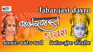 getlinkyoutube.com-Jabarjast Dayro By Jaydev Gadhavi | Gujarati Bhajan | Dayro | Devotional Songs
