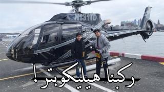 getlinkyoutube.com-ركبنا هيليكوبتر! | !We got on a Helicopter