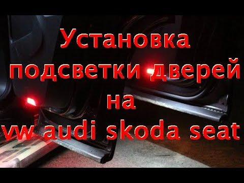 Установка подсветки дверей vw audi seat skoda