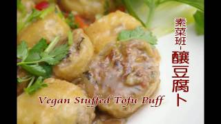 getlinkyoutube.com-素菜班-釀豆腐卜 Vegan Stuffed Tofu Puff