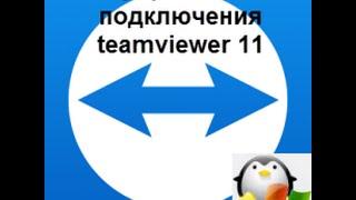 Как убрать лимит подключения teamviewer 11 за 5 минут