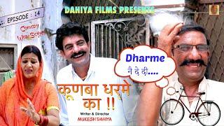 KUNBA DHARME KA | Episode 14: Dharme नै दे दी....Cycle !!(PART-2) | Superhit COMEDY | DAHIYA FILMS