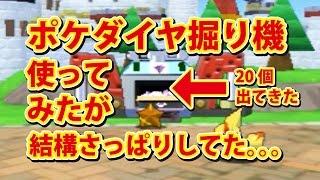 getlinkyoutube.com-【みんなのポケモンスクランブル】3DS ポケダイヤ堀り機使ってみた