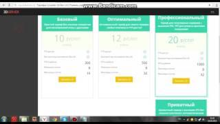getlinkyoutube.com-Бесплатный хостинг для кс 1.6