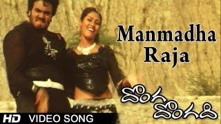 Donga Dongadi Movie   Manmadha Raja Video Song   Manchu Manoj, Sadha