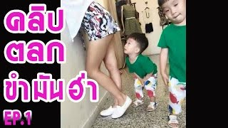 getlinkyoutube.com-ดูคลิปตลก ขำ มัน ฮ่า  l Funny Clip Thailand [EP.1]