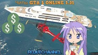 Чит GTA 5 ONLINE 1.31 Деньги, уровень и новая яхта!