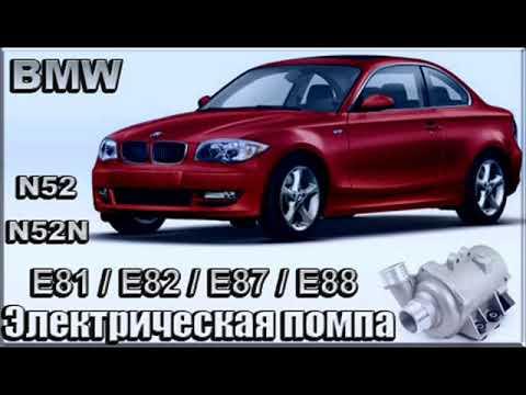 Где находится у BMW 1 помпа