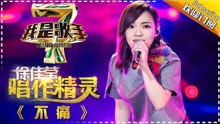 getlinkyoutube.com-徐佳莹《不痛》— 我是歌手4第7期单曲纯享 I AM A SINGER 4 【我是歌手官方频道】