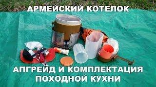 getlinkyoutube.com-Котелок армейский. Апгрейд и комплектация походной кухни.