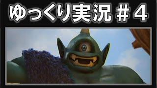 getlinkyoutube.com-【DQH ゆっくり実況】ドラゴンクエストヒーローズ#4 ギガンテス攻略