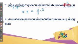 03 : ระบบสมการเชิงเส้น 1