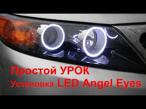 ПРОСТАЯ установка Светодиодных Ангельских Глазок & ДХО