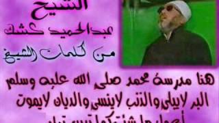 getlinkyoutube.com-من أجمل ما سمعته عن المرأة من الشيخ عبد الحميد كشك