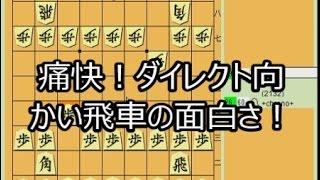 getlinkyoutube.com-『24将棋実況 205』 ダイレクト向かい飛車 VS 居飛車