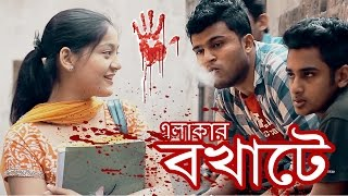 getlinkyoutube.com-Bengali Short Film 2017 | Elakar Bokhate | Social Awareness Short Film | Mojar Tv