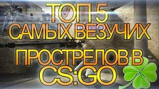 getlinkyoutube.com-★ТОП-5 САМЫХ ВЕЗУЧИХ ПРОСТРЕЛОВ В CS:GO★