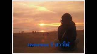 getlinkyoutube.com-เพลงของ 5 สาวใต้